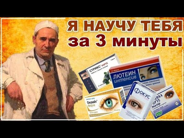 НЕ ВЕРЬ Аптекарям Я научу тебя РАЗБИРАТЬСЯ В ПРЕПАРАТАХ Для ЗРЕНИЯ