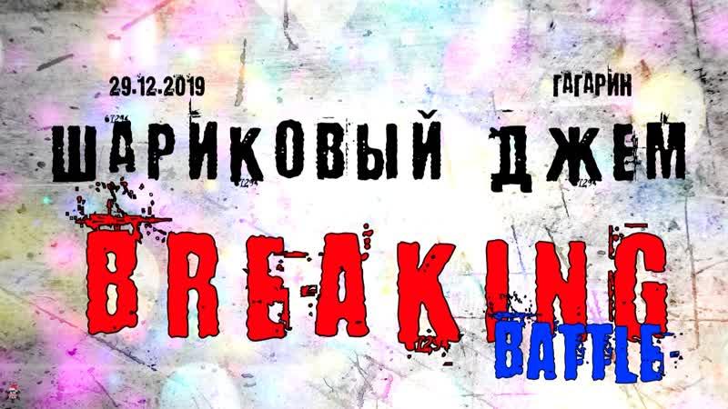 ANUF Шариковый джем Гагарин Breaking battle 29 12 2019