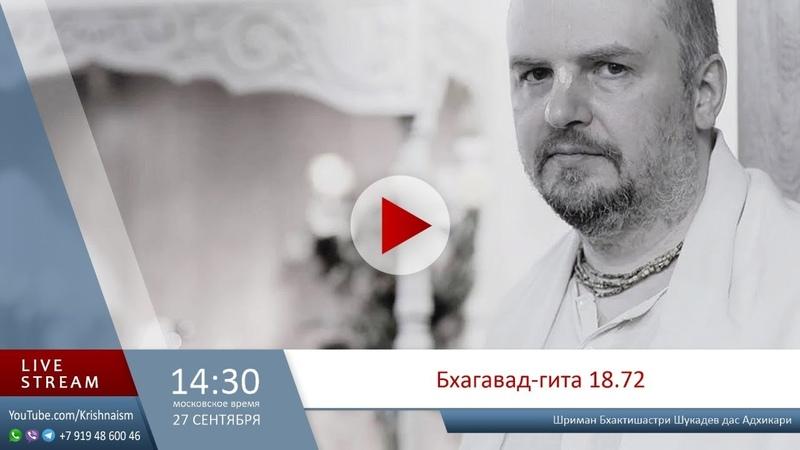 Бхагавад-гита 18.72 (Шриман Бхактишастри Шукадев дас Адхикари)