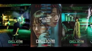 Midnight (Mideunaiteu) 2021 - Trailer (English Subtitled) (Türkçe Altyazılı Fragman)