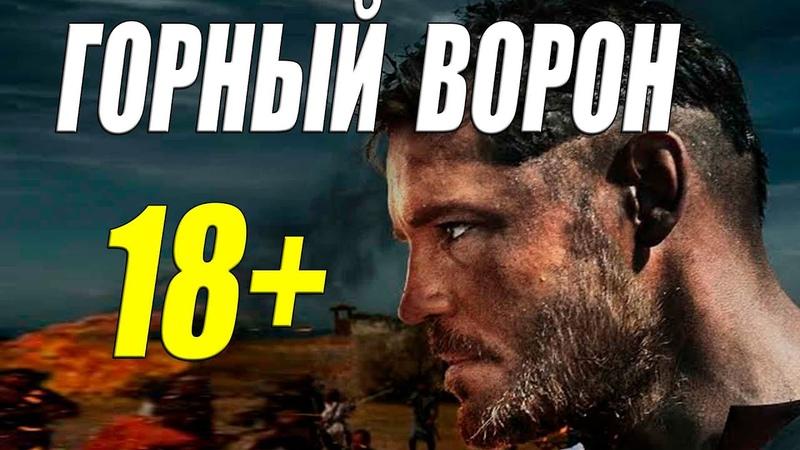 Исторический боевик 2021 ГОРНЫЙ ВОРОН Русские боевики 2021 новинки HD 1080P