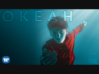 Kain Rivers - Океан (Prod. Teejay), Премьера клипа, 2018 | 12+