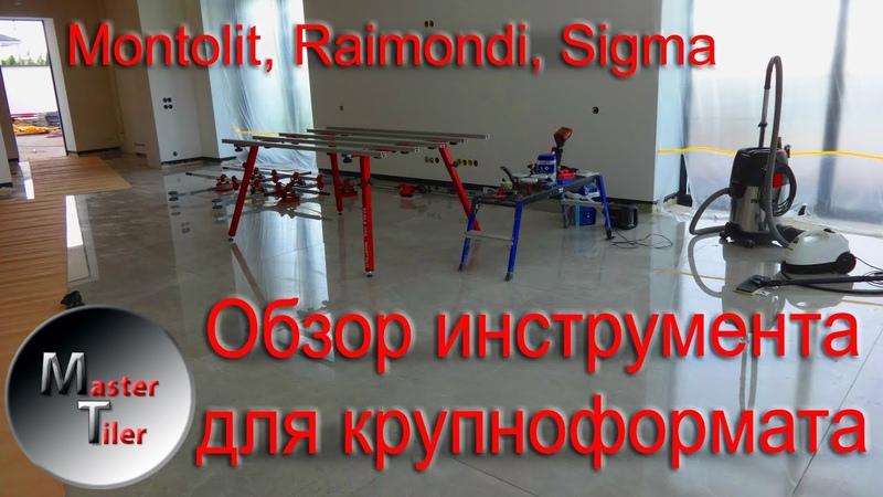 Как работать с крупноформатной плиткой Инструмент для крупноформата Montolit Raimondi Sigma