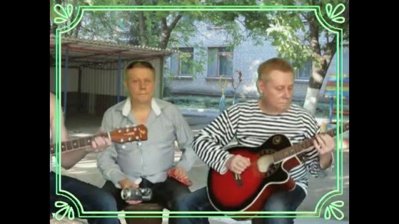 Вечер за решёткой догорает Дворовая песня Виртуальные братаны