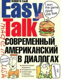 Easy Talk - American Dialogues