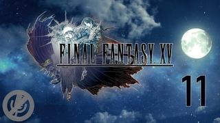 Final Fantasy XV Прохождение На Русском На 100% Без Комментариев Часть 11 - Объявление войны