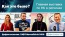 Впечатления от Дефектоскопии | Приветливый Кропус | Озадаченная Константа | Сюрпризы NDT Russia