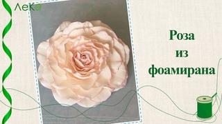 Мастер-класс/ Как сделать пышную розу из фоамирана/ ЛеКо