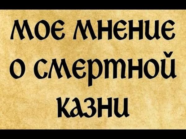 Отец Георгий Максимов. О смертной казни