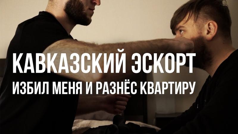 КАВКАЗСКИЙ ГЕЙ ЭСКОРТ ИЗБИЛ МЕНЯ И РАЗГРОМИЛ КВАРТИРУ СТАС ТРОЦКИЙ