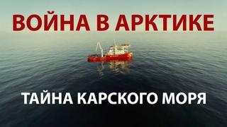 Война в Арктике. Тайна Карского моря. Документальный фильм (2015) | History Lab