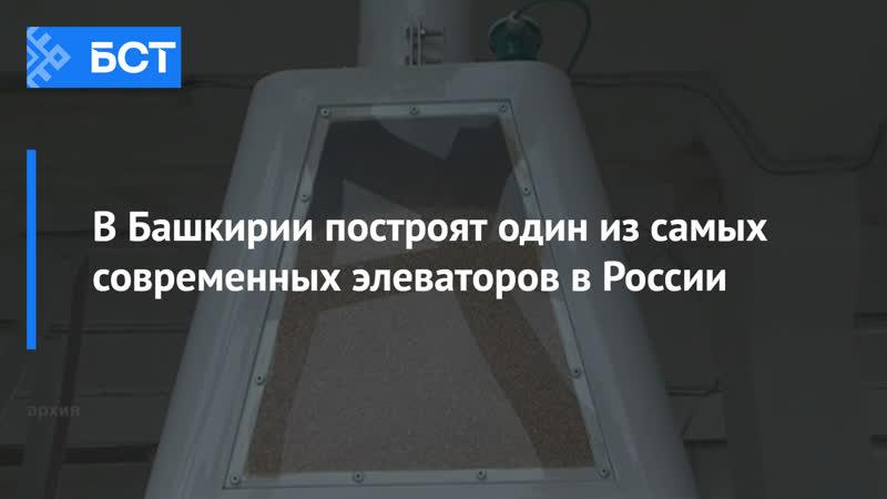 В Башкирии построят один из самых современных элеваторов в России