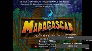 Мадагаскар LIVE #13 (MINI-GAMES FINAL) || Стрим игры Мадагаскар || ДОНАТ || С вас подписка