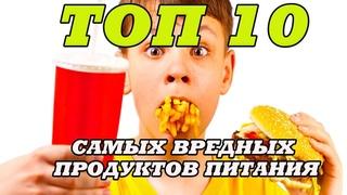 ТОП -10 самых вредных продуктов питания. | Избавление от лишнего веса. Похудение. Омоложение.