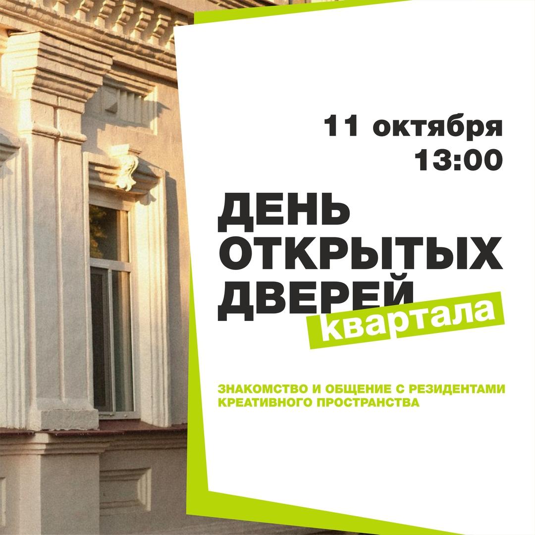 Афиша Ульяновск День открытых дверей / 11.10 / Квартал