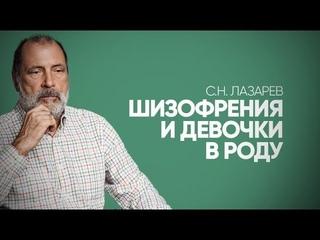 Поклонении БЛАГОПОЛУЧИЮ и наслаждению. Нет мальчиков в роду. Причина трагедии в Чернобыле