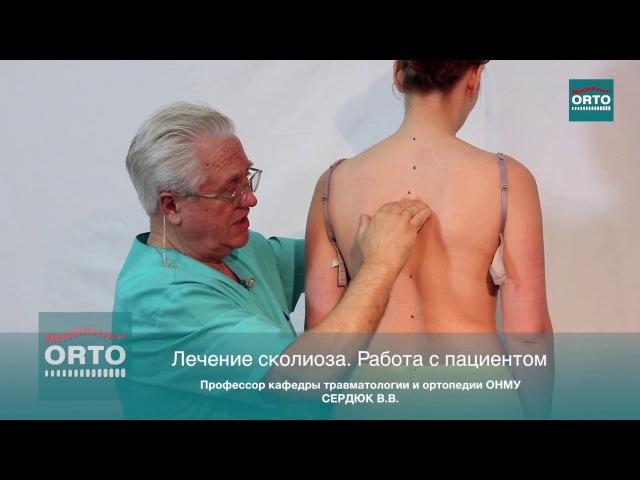Лечение сколиоза, работа с пациентом Профессор Сердюк В В