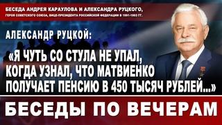 Александр Руцкой: «Я чуть со стула не упал, когда узнал, что Матвиенко получает пенсию в 450 тыс…»