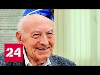 В Израиле умер последний участник восстания в Собиборе - Россия 24