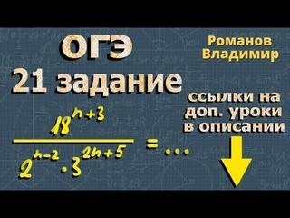 СТЕПЕНИ огэ по математике 21 задание 9 класс Ященко ФИПИ