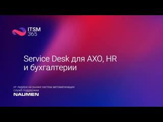 Service desk для ахо, hr и бухгалтерии