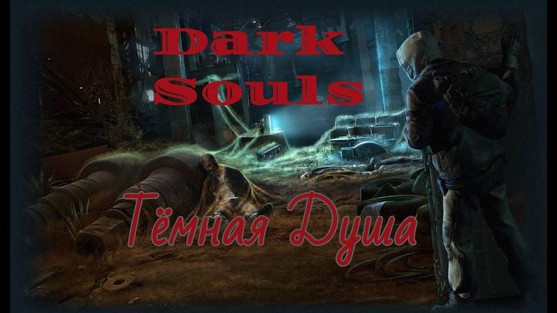STALKER Dark Souls Тёмная Душа Билд Искатель ► Обзор модов