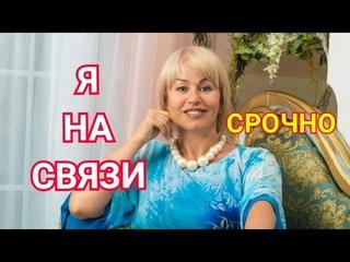 Марина Мелихова Вышла На Связь