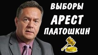 Николай Платошкин об аресте и выборах в Госдуму. За что Путин хочет посадить Платошкина