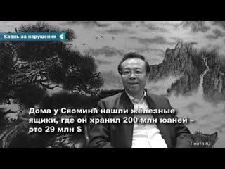 В Китае казнили бывшего председателя государственной компании по управлению активами за коррупцию, растрату и многоженство