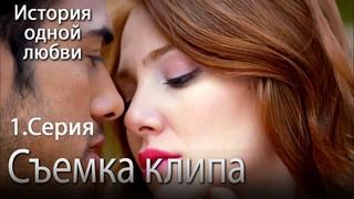 Съемка клипа - История одной любви - 1 серия
