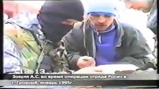 Герой России - Андрей Зозуля,позывной Конь.Спецназ Росич. Первая Чеченская