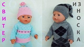 Свитер из носка для куклы Беби Бон. Sock sweater for baby doll Bon Bon.