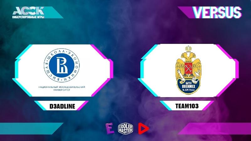 НИУ ВШЭ БГТУ ВОЕНМЕХ bo3 АССК Россия Центральный регион play off 2 round