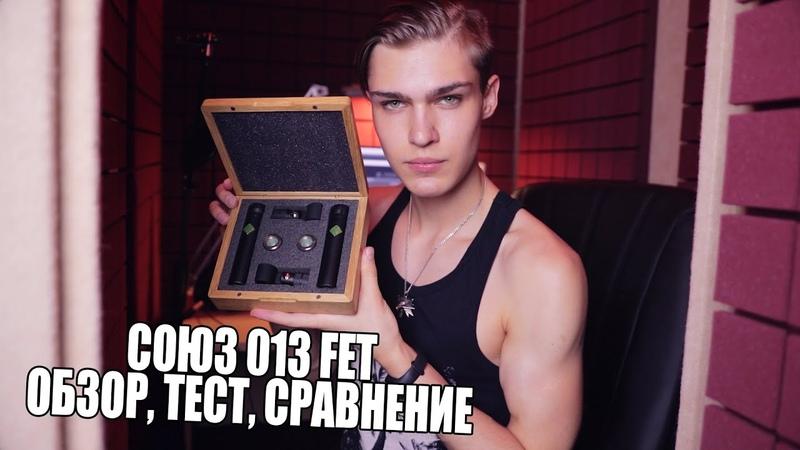 Союз 013 FET - Обзор, распаковка, тест звука, сравнение с другими микрофонами   Микрофоны Soyuz