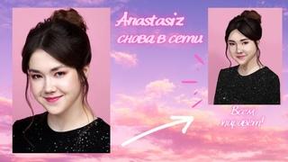 Рисую портрет Anastasiz//Первый раз на графическом планшете//Speedpaint