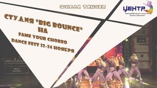 Чемпионат Fame Your Choreo Dance Fest |Школа танцев