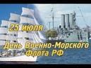 ⚓ 25 июля - С днем ВОЕННО-МОРСКОГО ФЛОТА! День ВМФ! 🚢 С ПРАЗДНИКОМ МОРЯКИ! Красивое поздравление!