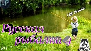 🔴рр4/Русская Рыбалка 4/Russian Fishing 4 УУУ - рыбалка🎣№71