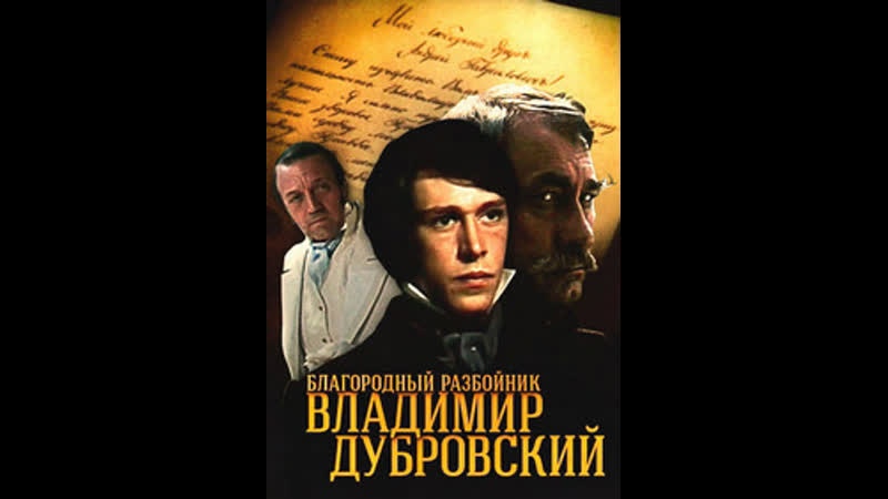 Благородный разбойник Владимир Дубровский 1988 Серии 3 4