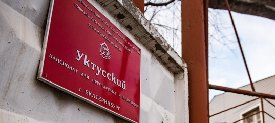 В Екатеринбурге еще одна женщина заявила о принудительной стерилизации и аборте в пансионате