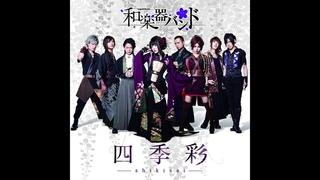 Wagakki Band - Shikisai (四季彩 ; Four Seasonal Colors) (2017)   Full Album