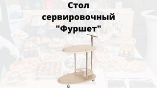 """Стол сервировочный """"Фуршет"""""""