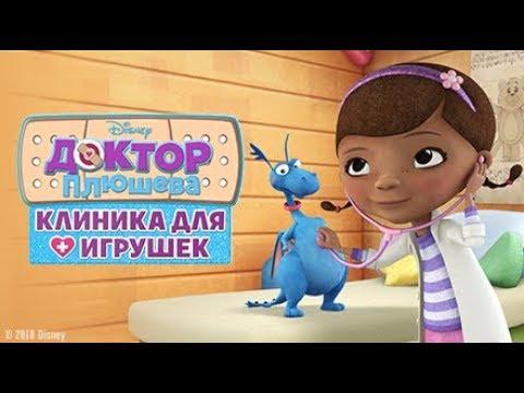 Мультфильм доктор Плюшева 4 сезон 1 серия HD