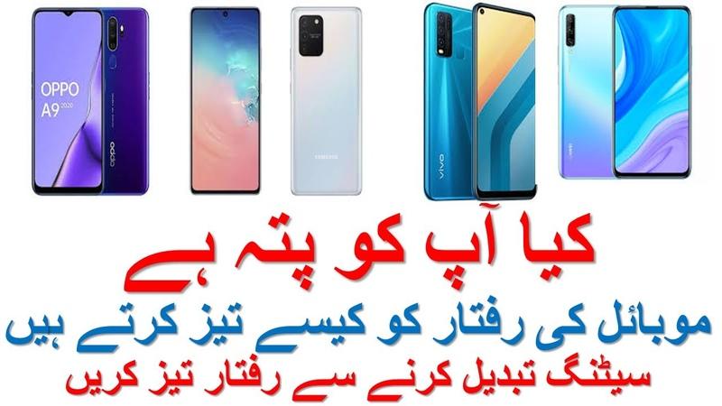 How To Make Your Old Phone Fast Again urdu Hindi Ye Video Jaroor Dekhe Friends