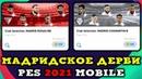 Пак Опенинг Реала и Атлетико Мадридское Дерби в PES Mobile
