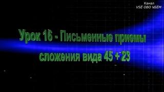 Математика 2 класс Урок 16 Письменные приемы сложения вида 45 + 23