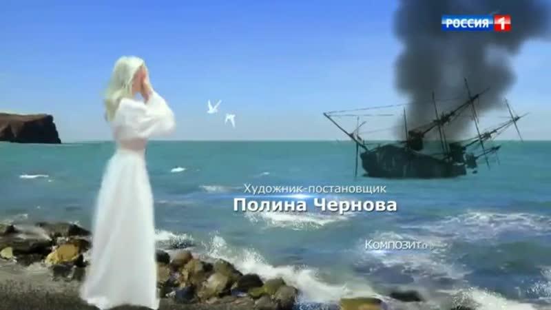 Заставка телесериала Большие надежды Россия 1 2020
