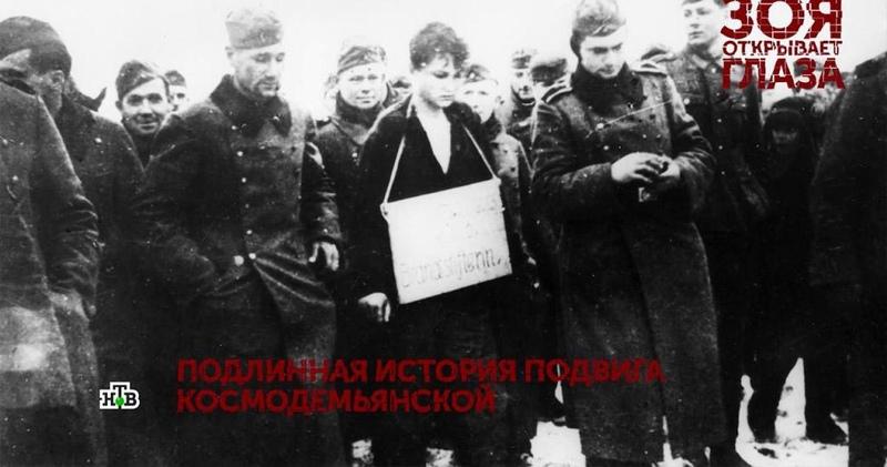Фрау партизан что помнят очевидцы о казни Зои Космодемьянской