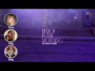ITZY - MAFIA: IN THE MORNING (Rus cover by Eternity)