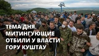 Митингующие отбили у власти гору Куштау. Тема дня